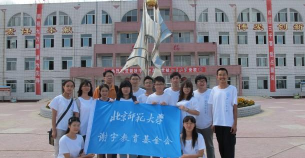 2013年内蒙古赤峰箭桥中学实践2